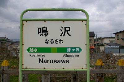 五能線 ⑦ (鰺ヶ沢駅、鳴沢駅、...